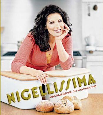 Nigellissima. Наслаждение по итальянски