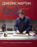 Fast Cooking: 20 минут, чтобы накормить и удивить