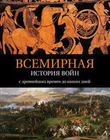 Всемирная история войн: с древнейших времен до наших дней