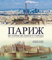 Париж. История великого города