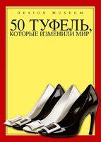 50 туфель, которые изменили мир