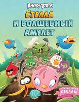 Angry Birds. Стелла и волшебный амулет. Приключения Стеллы