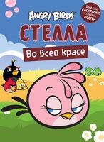 Angry Birds. Стелла во всей красе. Загадки, раскраски, стикеры, постер