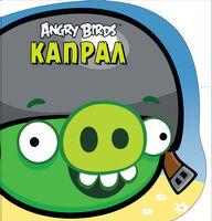 Angry Birds. Капрал. Книжка-картинка