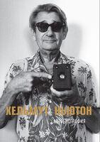 Хельмут Ньютон: Автобиография
