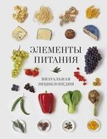 Элементы питания