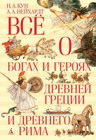 Всё о богах и героях Древней Греции и Древнего Рима