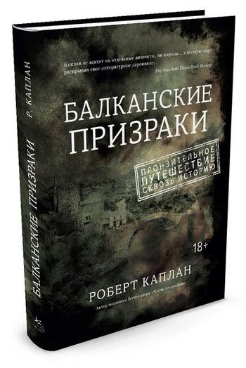 Балканские призраки. Путешествие сквозь историю