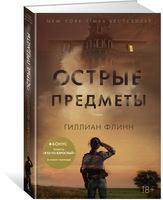 """Острые предметы (+ повесть """"Кто-то взрослый"""")"""