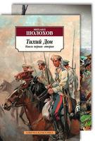 Тихий Дон в 2-х томах (комплект)