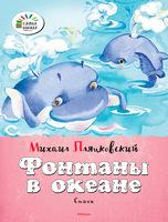 Фонтаны в океане