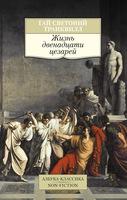 Жизнь двенадцати цезарей