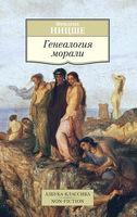Генеалогия морали