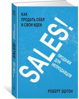 SALES! Как продать себя и свои идеи. Продажи для непродавцов