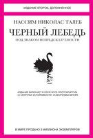 Черный лебедь. Под знаком непредсказуемости (2-е изд., дополненное)