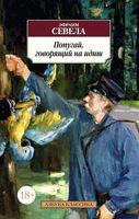 Попугай, говорящий на идиш