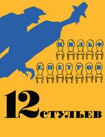12 стульев (иллюстр. Кукрыниксов)