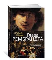 Глаза Рембрандта