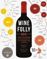 Wine Folly. Вино. Практический путеводитель