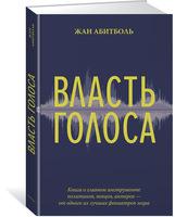 Власть голоса: Книга о главном инструменте политиков, певцов, актеров – от одного из лучших фониатро
