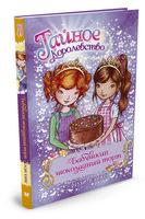 Бабушкин шоколадный торт