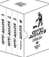 Собрание прозы в 4-х томах (комплект в футляре) (иллюстр. А. Флоренского)