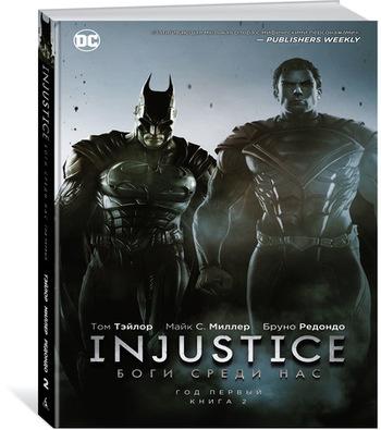 Injustice: Боги среди нас. Год первый. Книга 2