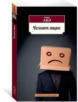 Человек-ящик