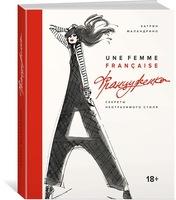 Француженка: Секреты неотразимого стиля