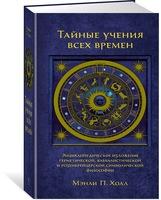 Тайные учения всех времен: Энциклопедическое изложение масонской, герметической, каббалистической и розенкрейцеровской символической философии
