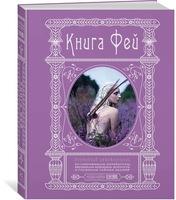 Книга Фей: Волшебный путеводитель по сокровищам литературы, глубинам тайных знаний и вершинам изящных искусств