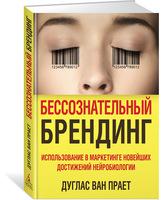 Бессознательный брендинг. Использование в маркетинге новейших достижений нейробиологии