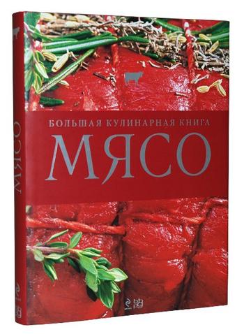 Мясо. Большая кулинарная книга
