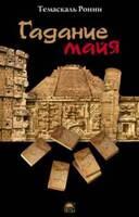 Гадание майя