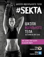 SEKTA. Школа идеального тела. История НЕ про ТЕЛО