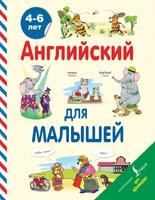 Английский для малышей. 4-6 лет