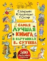 Самая лучшая книга в картинках В. Сутеева