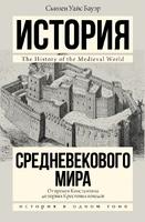 История Средневекового мира: от Константина до первых Крестовых походов