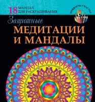 Защитные медитации и мандалы