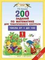Математика. 1 класс. 200 заданий по математике для тематического контроля. Числа от 1 до 100