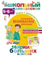 Развиваем внимание малыша (5-6 лет)