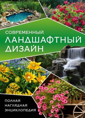 Современный ландшафтный дизайн. Полная наглядная энциклопедия.