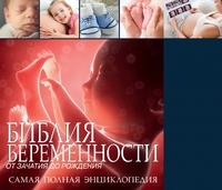 Библия беременности