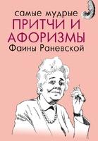 Самые мудрые притчи и афоризмы Фаины Раневской