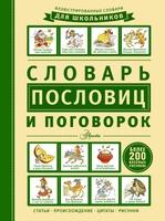 Словарь пословиц и поговорок