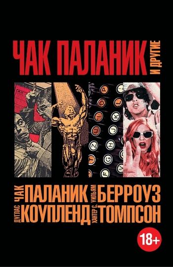 Чак Паланик и другие (комплект из 4 книг)