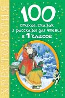 100 стихов, сказок и рассказов для чтения в 1 классе