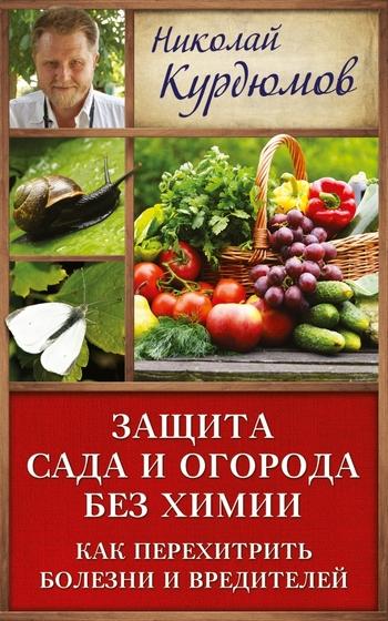 Защита сада и огорода без химии. Как перехитрить болезни и вредителей