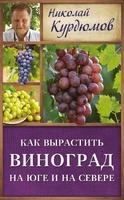 Как вырастить виноград на Юге и на Севере