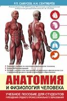 Анатомия и физиология человека. Учебное пособие для студентов учреждений среднего профессионального образования